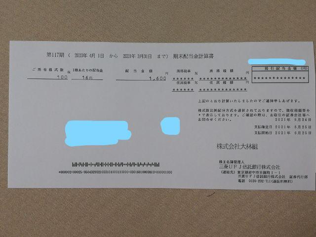 InkedIMG_20210625_大林組配当