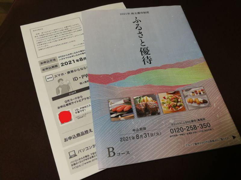 InkedIMG_20210629_オリックス優待