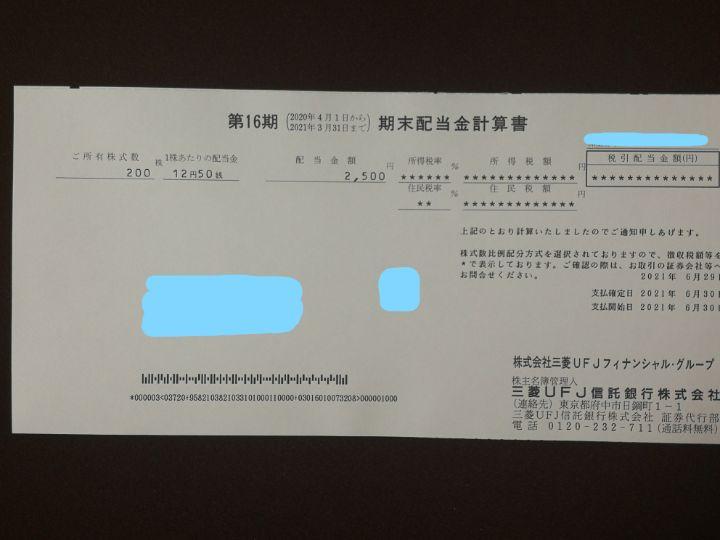 InkedIMG_20210701_三菱UFJFG配当