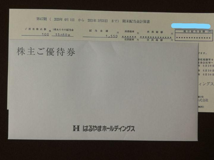 InkedIMG_20210701_はるやまHD優待配当
