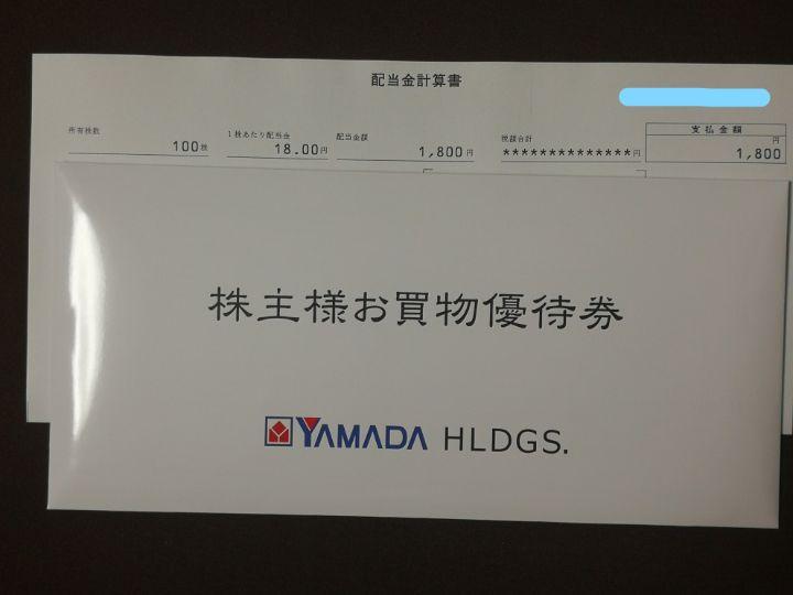 InkedIMG_20210701_ヤマダHD優待配当