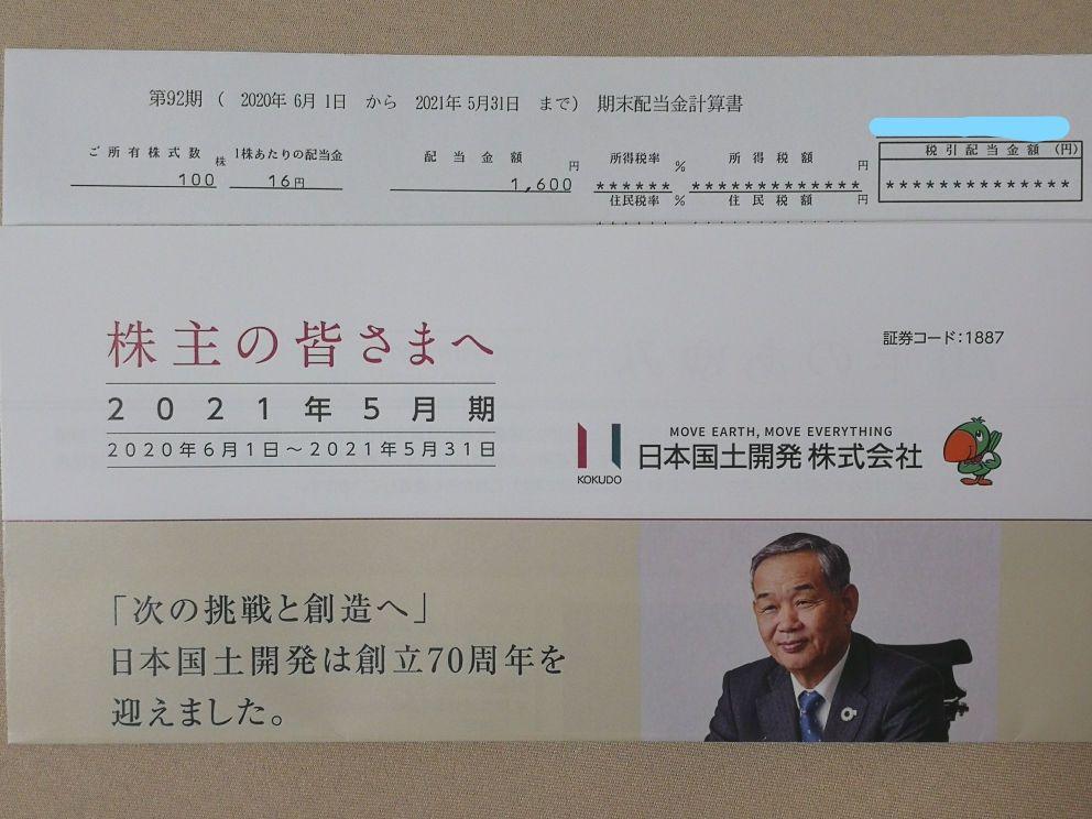 20210827_日本国土開発優待