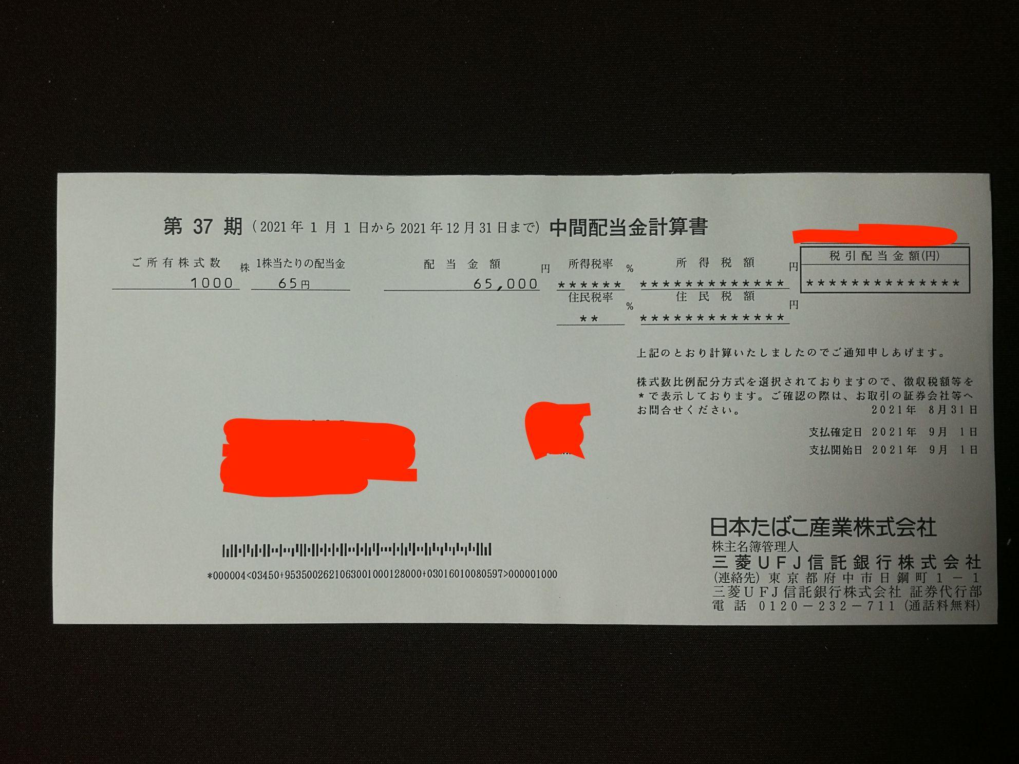 IMG_20210901_JT配当金