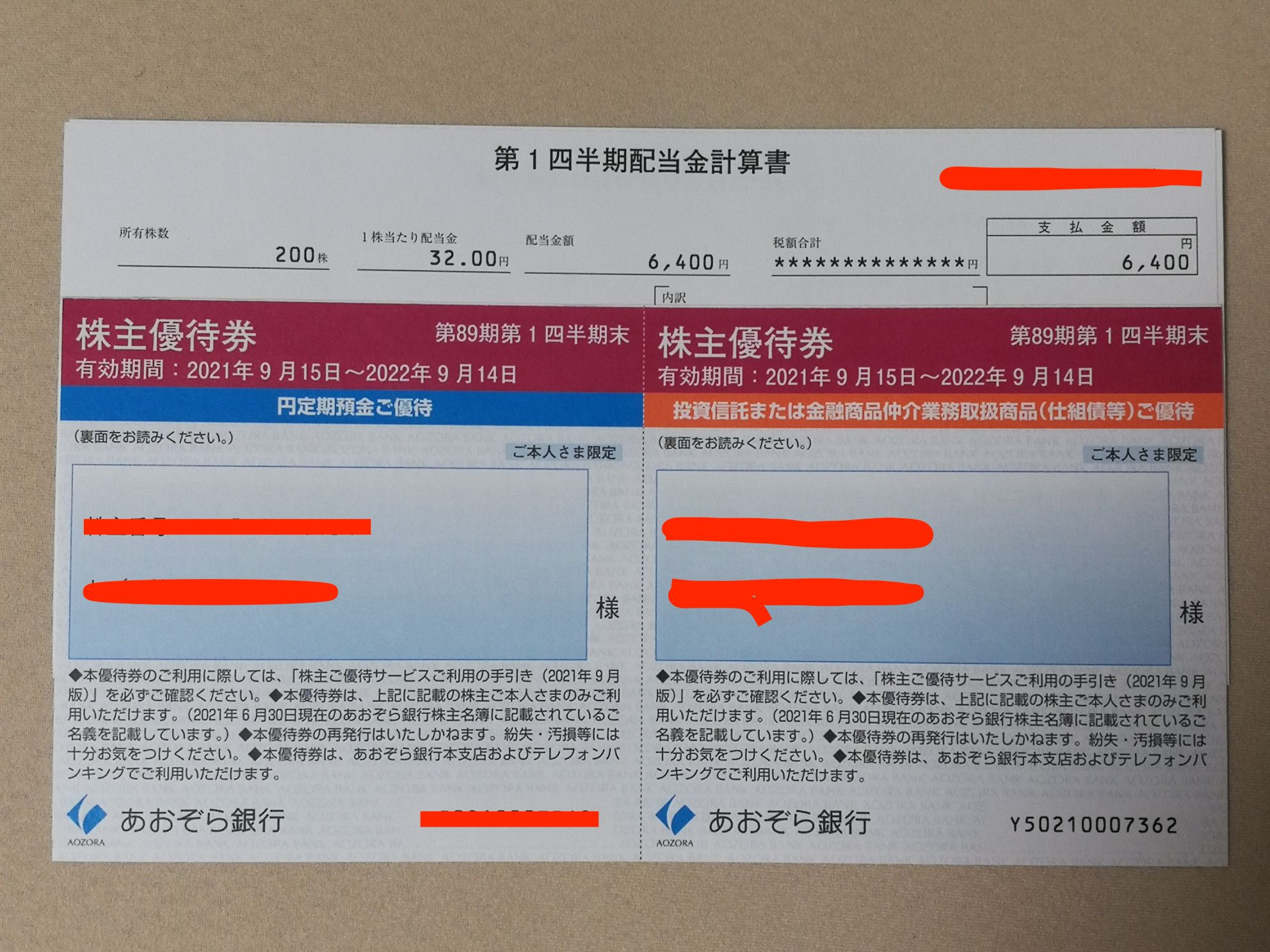 IMG_20210915_あおぞら銀行優待配当