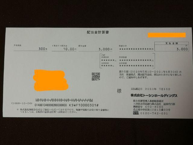 IMG_20210715_トーシン配当金