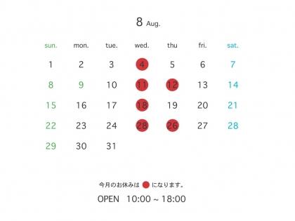 カレンダー20218