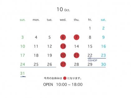 カレンダー202110