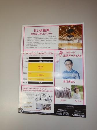 復興コンサート2021
