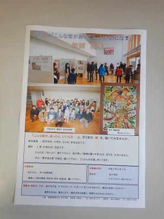 R3絵画展ポスター