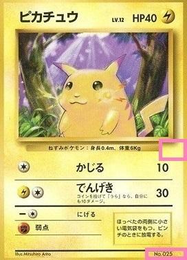 PokemonCard-2.jpg