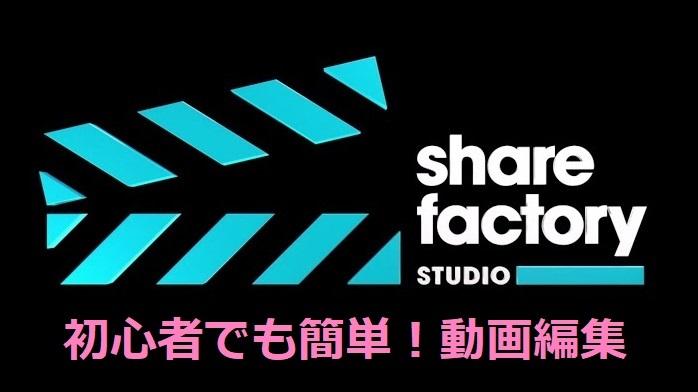 SHAREfactory-2.jpg