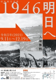 写真展「1946 明日へ」ちらし表面