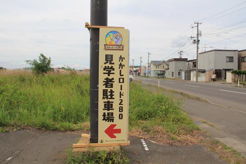 かかしロード280-1