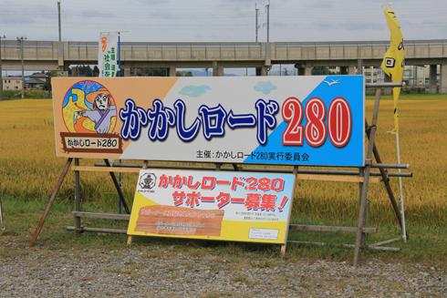 かかしロード280-4