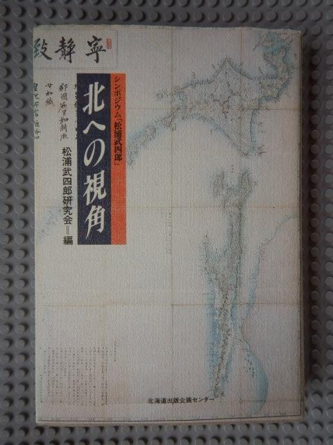 シンポジウム「松浦武四郎」北への視角