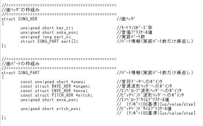 STM32電子オルゴールソングデータの枠組み