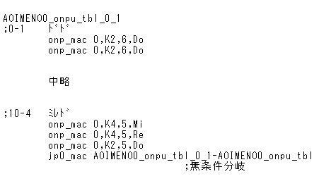 STM32電子オル音符データ分岐記述