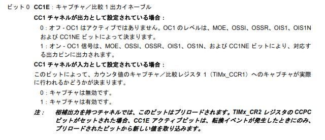 STM32電子オルゴールデータシートTIM1ー>CCERのCC1Eビット