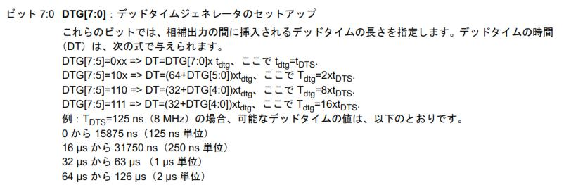 STM32電子オルゴールデータシートBDTRのDTSビット