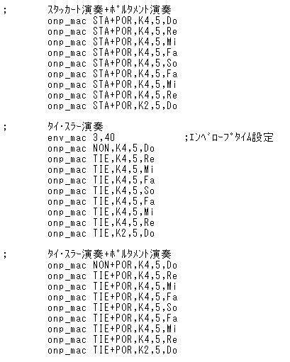 STM32電子オルゴールポルタメント演奏ソースコード2