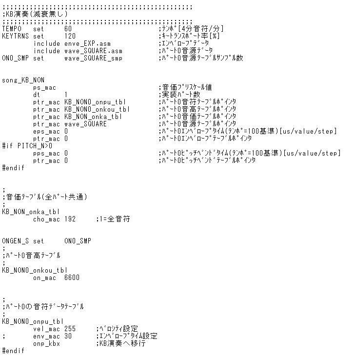 PIC電子オルゴールVer6_3(キーボードおもちゃへの応用の検討)曲番号2のソングデータ(減衰無し)