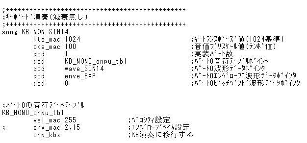 STM32電子オルゴール音符コードのフィールド定義(キーボード演奏の検討)ソングデータ(減衰無し)