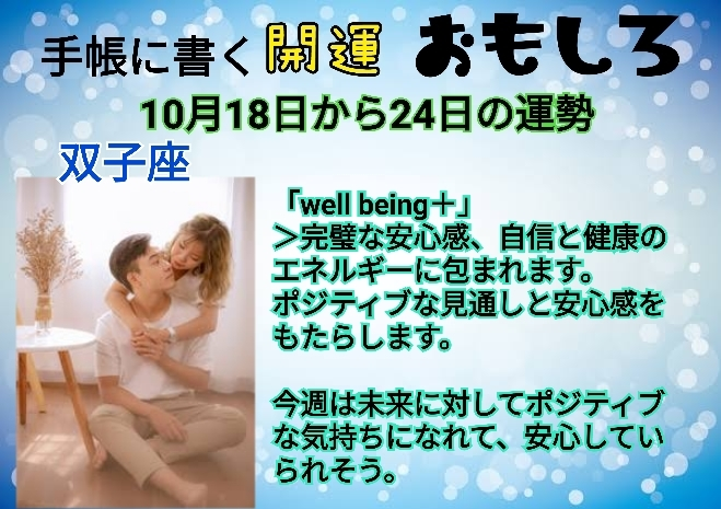 双子座10月18日 (2)