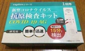 マツキヨの新型コロナウイルス抗原検査キット_箱