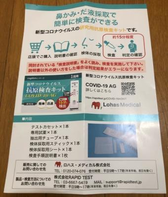 マツキヨの新型コロナウイルス抗原検査キット_チラシ
