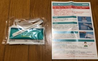 マツキヨの新型コロナウイルス抗原検査キット_中身