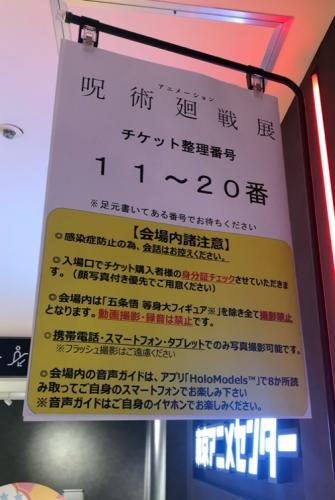 呪術廻戦展_待機列