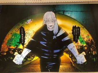 呪術廻戦16巻の渋谷巨大広告_真人