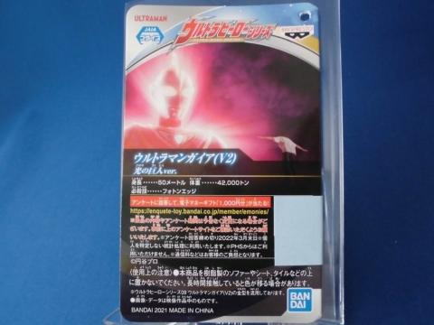 ウルトラヒーローシリーズ   ウルトラマンガイア(V2)光の巨人ver.