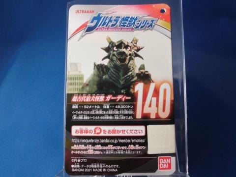 ウルトラ怪獣シリーズ  140 ガーディー