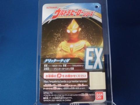 ウルトラヒーローシリーズ  EX グリッターティガ