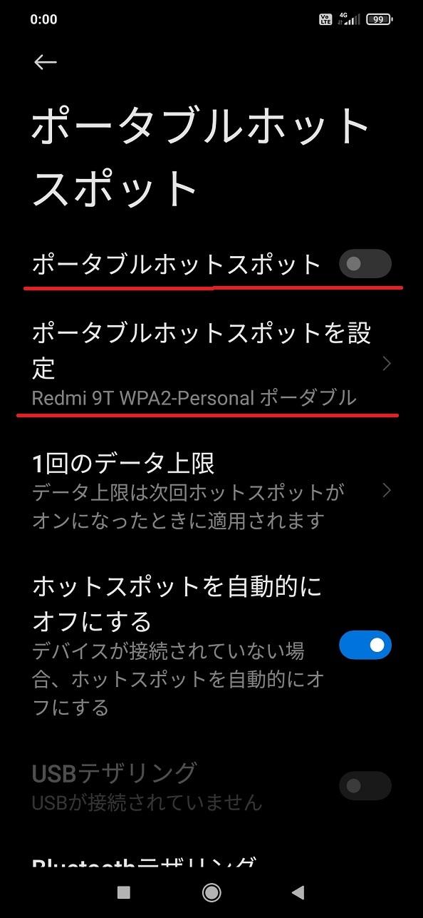 202106Redmiテザリング (2)
