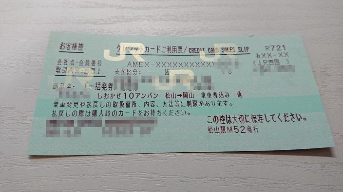 202107アンパンマン列車予約 (5)