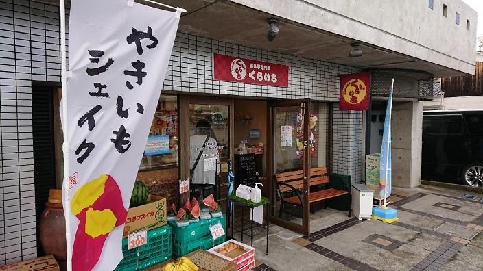 202107焼き芋専門店くらいち (1)