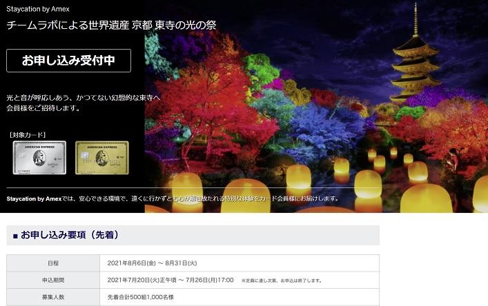 202108AMEXイベント東寺