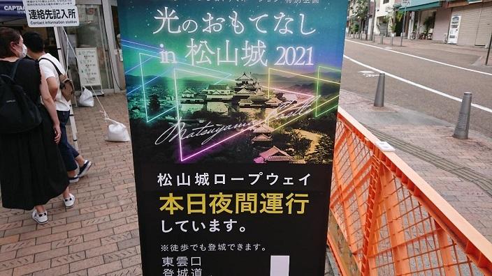 202107光のおもてなし㏌松山城2021 (2)