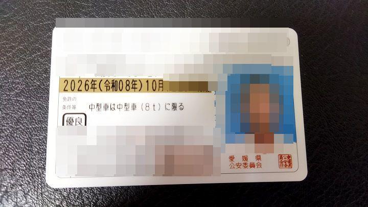202108免許更新 (4)