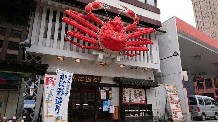202109蟹道楽