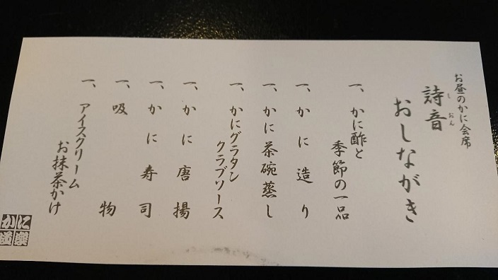202109蟹道楽 (3)