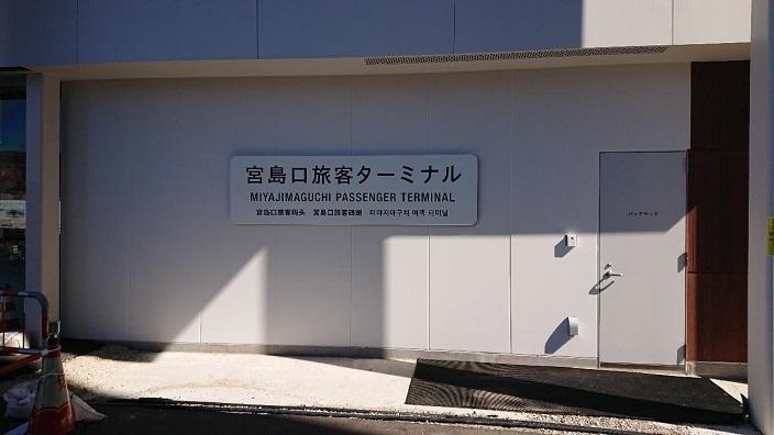 202110宮島 (2)