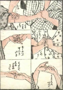 「北斎漫画」抜粋部分