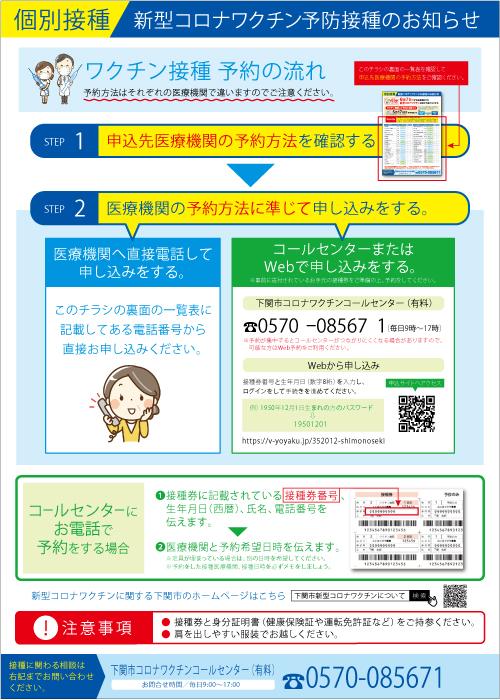 koronawakuchin-chirashi-2.jpg