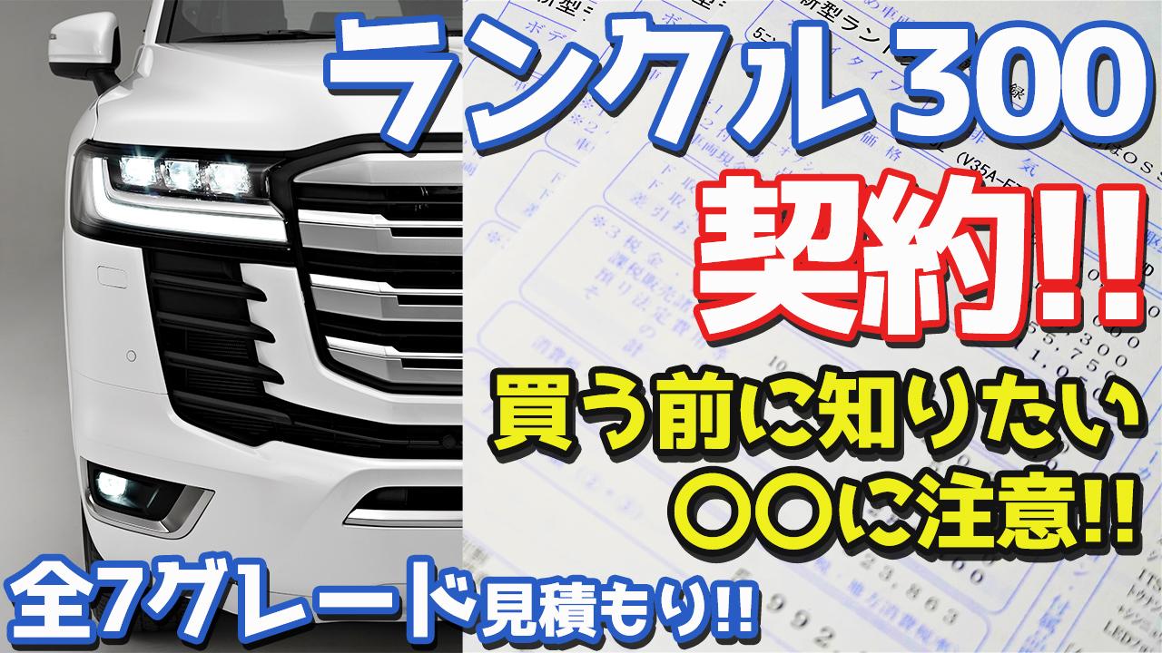 【アレが付くのは○○から!】トヨタ新型ランドクルーザー300見積もり編!装備&オプションにご注意!【TOYOTA LAND CRUISER 300】