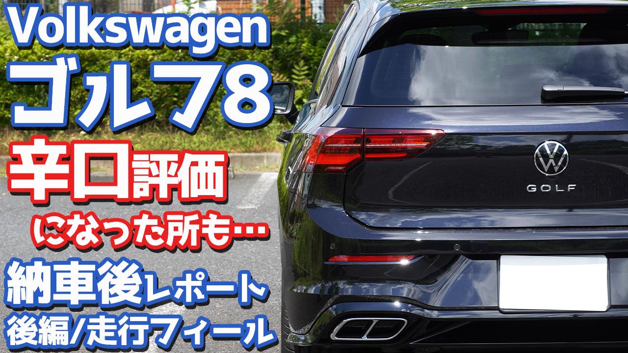 【後編/ドライブフィール】フォルクスワーゲン新型ゴルフ8納車後インプレッション!私のお気に入り!だけど気になる点もある。【Volkswagen Golf8 R-Line】
