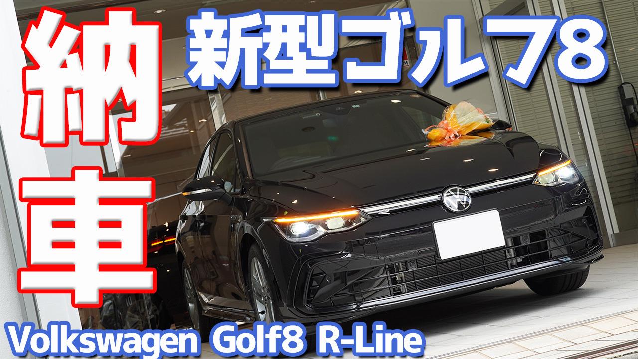【祝】フォルクスワーゲン新型ゴルフ8納車式レポート!走行フィールのファーストインプレッションもお伝えします!【Volkswagen Golf8 R-Line】
