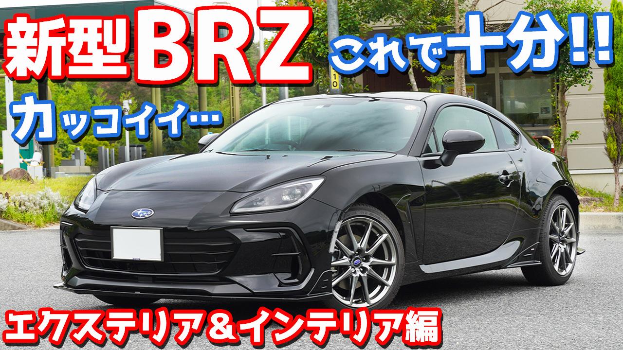 【ベースモデルで十分!】スバル新型BRZ内外装紹介!これ欲しい!【SUBARU NEW BRZ R 6MT】